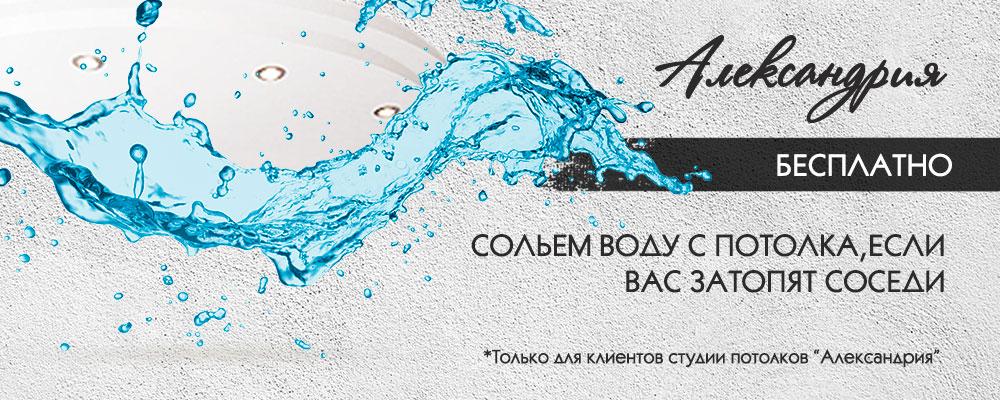 Бесплатный слив воды для клиентов студии